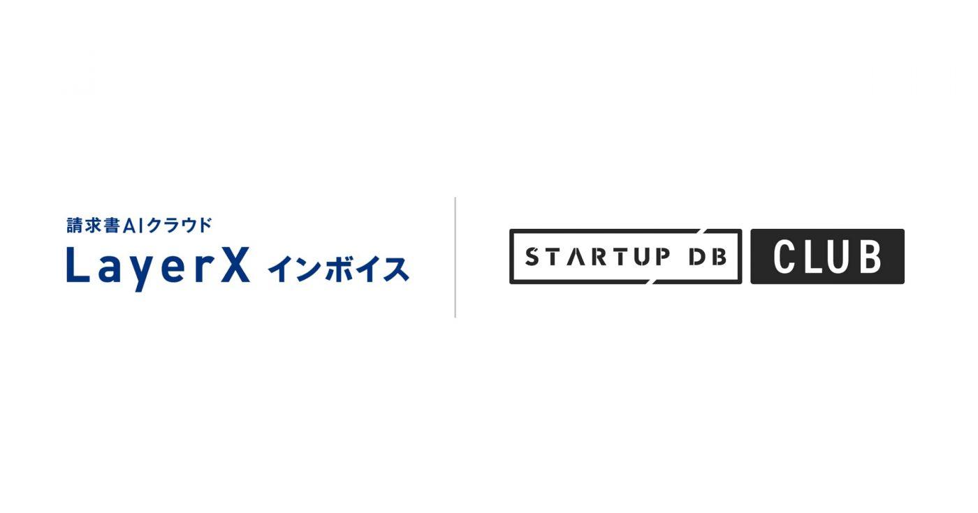 STARTUP DB CLUB、「LayerX インボイス」が提携サービスに参画