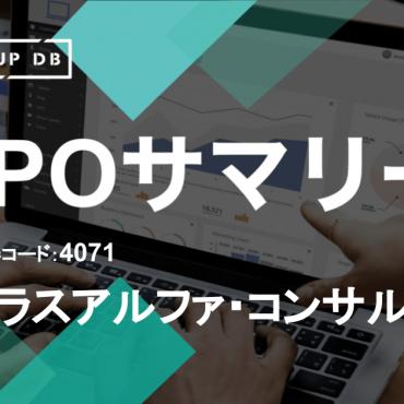 テキストマイニングツール「見える化エンジン」などを提供する株式会社プラスアルファ・コンサルティング(以下、プラスアルファ・コンサルティング)が東京証券取引所マザーズに上場承認された。承認日は2021年5月27日で、同年6月30日に上場を果たす。 プラスアルファ・コンサルティングは「見える化プラットフォーム企業を目指します。」をビジョンに掲げている。自然言語処理とデータマイニングの技術から成るテキストマイニングの技術をベースに、世の中に溢れる膨大な情報を「見える化」するサービスを中核に事業を展開する。 本記事では、新規上場申請のための有価証券報告書Ⅰの部の情報をもとに、同社のこれまでの成長と今後の展望を紐解いていく。 売上高は4年で2.7倍、経常利益も安定的に増加