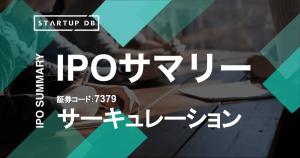 プロ人材の経験・知見を活用して経営課題の解決を支援する「ProSharing Consulting」などを提供する株式会社サーキュレーション(以下、サーキュレーション)が東京証券取引所マザーズに上場承認された。承認日は2021年6月18日で、同年7月17日に上場を果たす。 同社は、「世界中の経験・知見が循環する社会の創造」をビジョンに掲げ、「知のめぐりをよくする。」をコンセプトに、プロシェアリング事業を提供している。2014年1月の創業からおよそ7年6ヶ月での上場となる。 本記事では、新規上場申請のための有価証券報告書Ⅰの部の情報をもとに、同社のこれまでの成長と今後の展望を紐解いていく。 [toc] 売上高は4年で5.1倍、営業利益は黒字化を達成。積極的な先行投資を進める