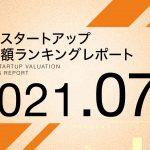 国内スタートアップ評価額ランキング最新版(2021年7月)