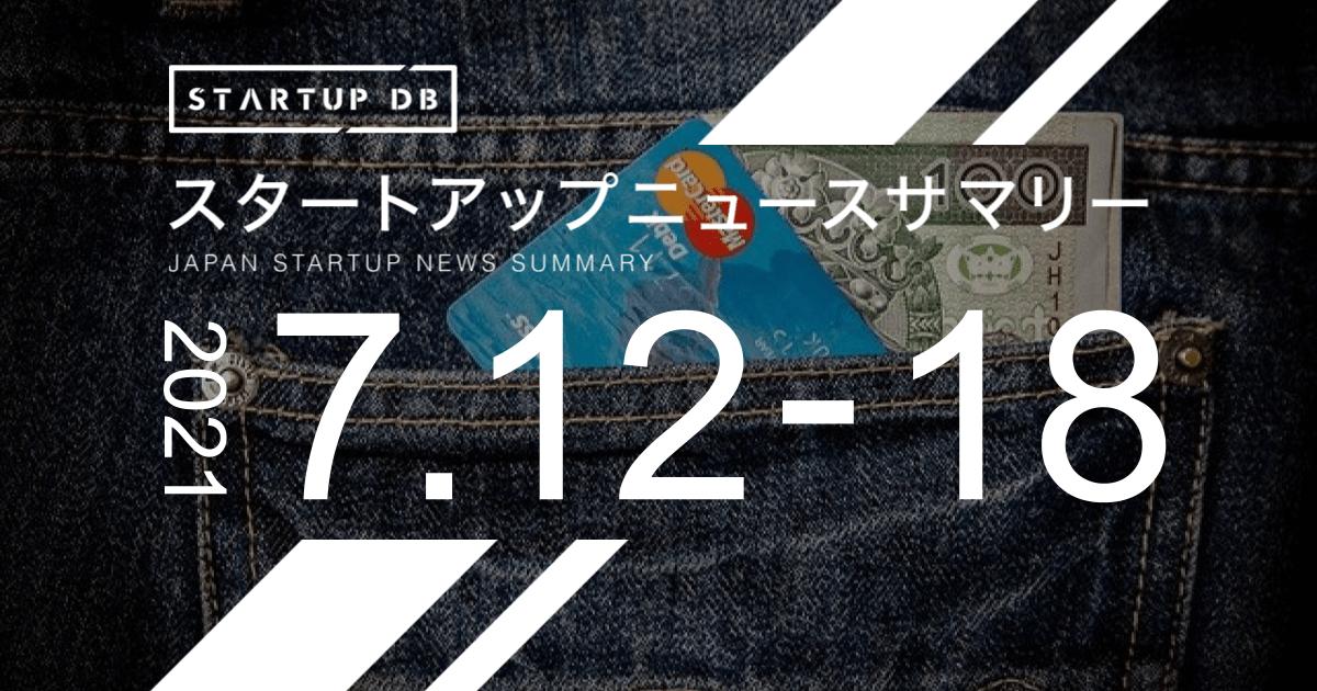 https://media.startup-db.com/summary/startupnews-20210712-0718