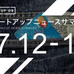 【7月第3週スタートアップニュースサマリー】家計簿プリカ「B/43」を提供するスマートバンクが10億円の資金調達など
