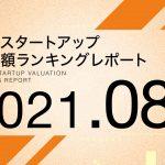 国内スタートアップ評価額ランキング最新版(2021年8月)