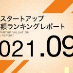 国内スタートアップ評価額ランキング最新版(2021年9月)