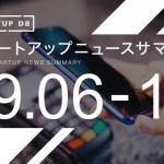 【9月第2週スタートアップニュースサマリー】米PaypalがPaidyを3,000億円で買収、M&Aユニコーンに