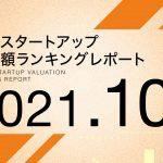 国内スタートアップ評価額ランキング最新版(2021年10月)